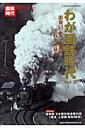 わが国鉄時代(vol.2)