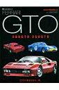 フェラーリ288 GTO/250 GTO GTOの真実を知る一冊...