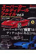 【バーゲン本】スーパーカーフルディテールファイル Vol.3
