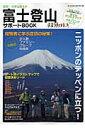 富士登山サポートBOOK