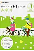 【送料無料】ゆる~り自転車さんぽ(no.1)
