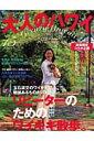 【送料無料】大人のハワイ(vol.15(2010))