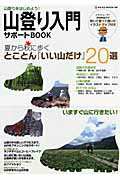 【送料無料】山登り入門サポートBOOK