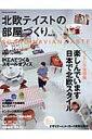 【送料無料】北欧テイストの部屋づくり(no.4)