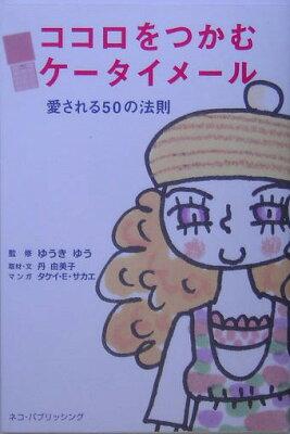【送料無料】ココロをつかむケ-タイメ-ル