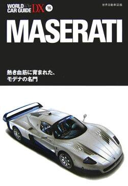 マセラティ 世界自動車図鑑 (ワールド・カー・ガイド・DX)