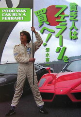 【送料無料】貧乏人はフェラーリを買へ! [ 清水草一 ]