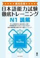 日本語能力試験徹底トレーニングN1読解