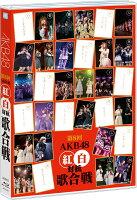 第8回 AKB48 紅白対抗歌合戦【Blu-ray】