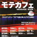 モテカフェmessage book(1杯目)