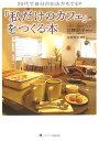 「私だけのカフェ」をつくる本
