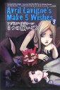 アヴリル・ラヴィーン5つの願いごと(volume 2)