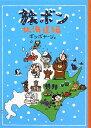 旅ボン(北海道編)