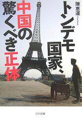 【送料無料】トンデモ国家、中国の驚くべき正体 [ 陳惠運 ]