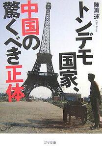 【送料無料】トンデモ国家、中国の驚くべき正体