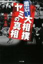 【送料無料】激震!大相撲ヤミの真相