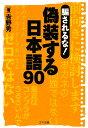 【送料無料】騙されるな!偽装する日本語90