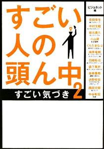 【送料無料】すごい人の頭ん中(2)