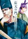 応天の門(2) (バンチコミックス) [ 灰原薬 ]