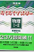 【送料無料】らくらくマスター物理1・2改訂版