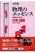【送料無料】物理のエッセンス(力学・波動)改訂版