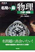 【送料無料】名問の森物理(力学・波動)改訂版 [ 浜島清利 ]