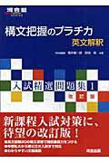 入試精選問題集1-改訂版-構文把握のプラチカ-英文解釈-