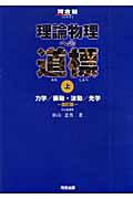 【送料無料】理論物理への道標(上)改訂版