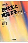 【送料無料】現代文と格闘する改訂版
