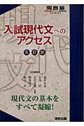【送料無料】入試現代文へのアクセス