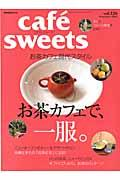 cafe´ sweets(vol.126)