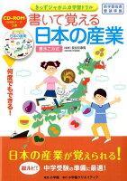 書いて覚える日本の産業