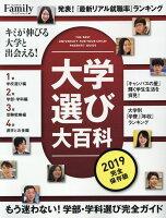 大学選び大百科(2019完全保存版)