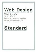 Webデザイン・スタンダード