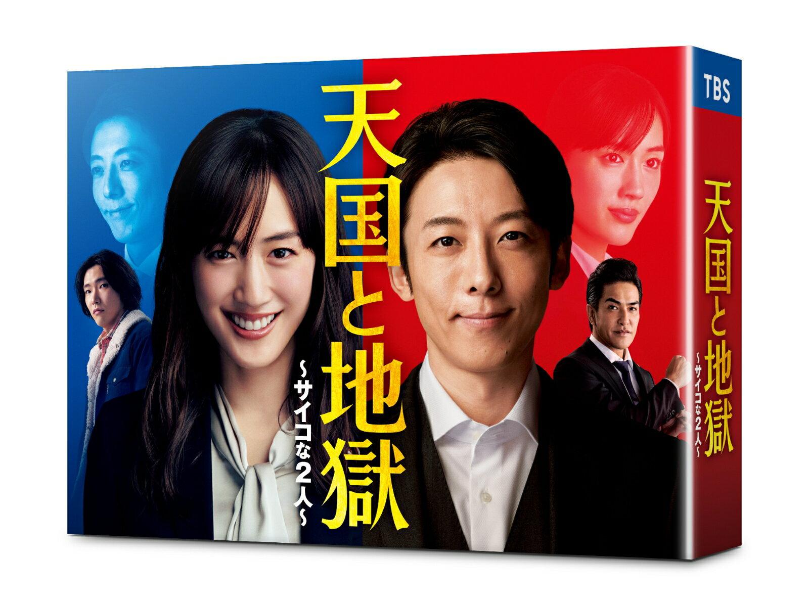 天国と地獄 〜サイコな2人〜 Blu-ray-BOX【Blu-ray】