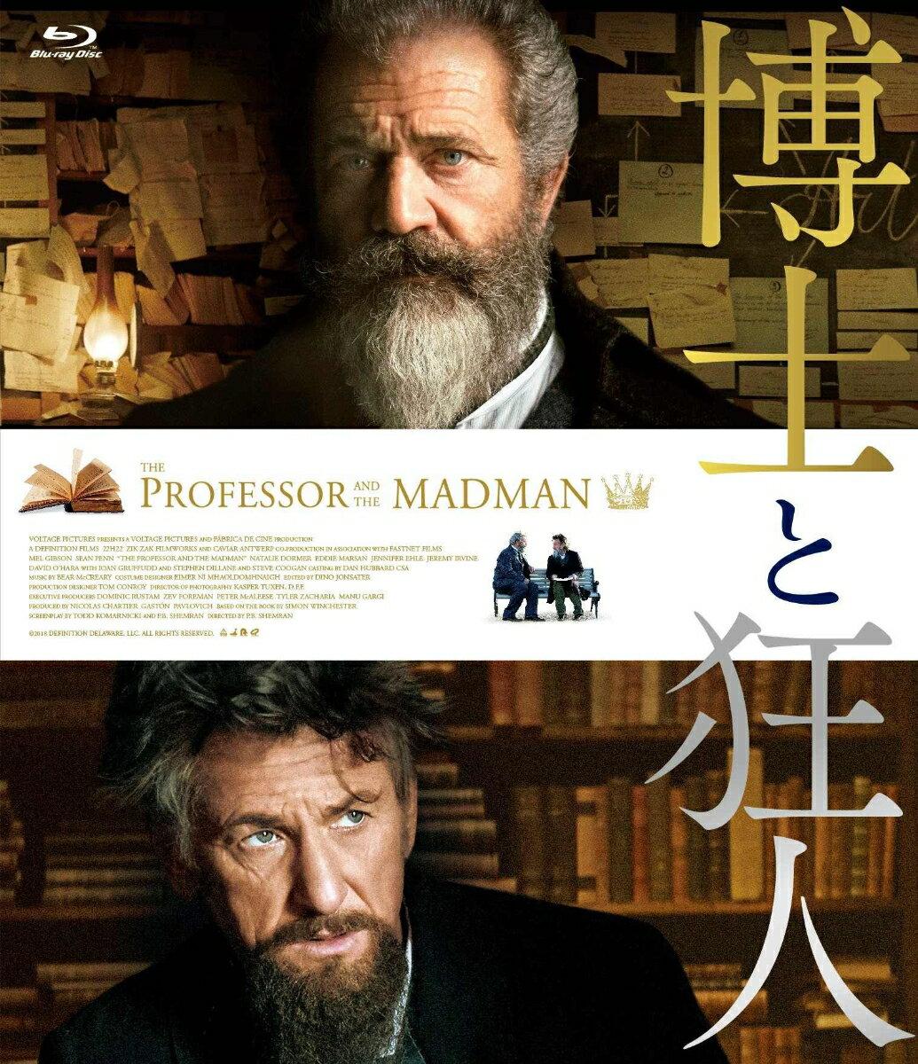 博士と狂人【Blu-ray】