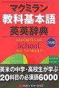 【送料無料】マクミラン教科基本語英英辞典