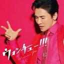 ウォンチュー!!! (初回限定盤 CD+DVD) [ 郷ひろ
