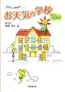 【送料無料】お天気の学校12ケ月 [ 池田洋人 ]