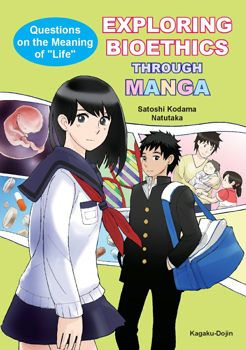 """【POD】EXPLORING BIOETHICS THROUGH MANGA: Questions on the Meaning of """"Life""""画像"""