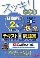 スッキリわかる日商簿記2級工業簿記 第8版