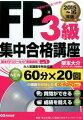 FP3級集中合格講座(2015〜2016年版)