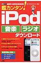 超カンタン! iPod音楽ラジオダウンロード