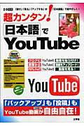 【送料無料】超カンタン!日本語でYouTube [ 東京メディア研究会 ]