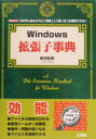 Windows拡張子事典