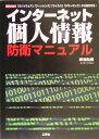 インターネット個人情報防衛マニュアル