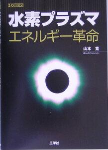 【送料無料】水素プラズマエネルギ-革命