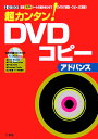 超カンタン! DVDコピーアドバンス