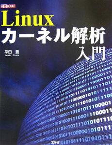 【楽天ブックスならいつでも送料無料】Linuxカーネル解析入門 [ 平田豊(テクニカルライター) ]