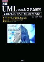 実践UMLによるシステム開発
